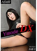Ymode DX vol.40 加藤圭のイメージ画像