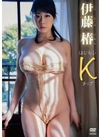 はじらいKカップ 伊藤椿のイメージ画像