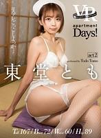 【VR】apartment Days!東堂とも act2のイメージ画像