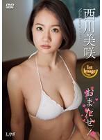 アイドルワン おまたせ! 西川美咲のイメージ画像