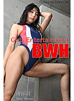 Girls Entertainment BWH vol.2 南沙羽のイメージ画像