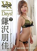 【VR】apartment Days!鎌沢朋佳 act2のイメージ画像