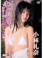 妄想激情~制服を脱がされちゃった~ 小林礼奈のイメージ画像