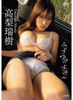 アイドルワン みずきっす2 高梨瑞樹のイメージ画像