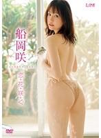 アイドルワン 恋花咲く 船岡咲のイメージ画像