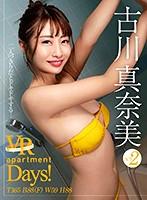 【VR】apartment Days!古川真奈美 act2のイメージ画像