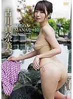 アイドルワン 秘密のMANAモード 古川真奈美のイメージ画像