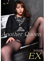 vol.11 Another Queen EX 華彩ななのイメージ画像