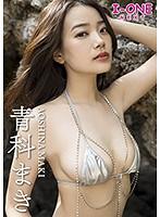 I-ONE NEXT 青科まきのイメージ画像