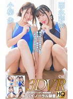 【VR】美少女二人がボクのアレを取り合い? 舐め合い? コレはマジでヤバい! 西永彩奈&小柳歩のイメージ画像