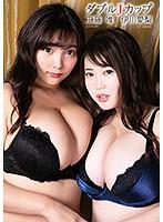 ダブルJカップ/工藤唯・伊川愛梨のイメージ画像