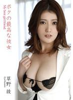 ボクの最高な彼女 草野綾のイメージ画像