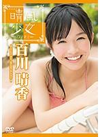 「晴風少女」 百川晴香のイメージ画像