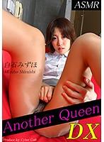 Another Queen Dx vol.44 白石みずほのイメージ画像