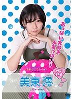 水玉タレントプロモーション 美東澪のイメージ画像