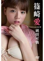 純愛可憐 篠崎愛のイメージ画像