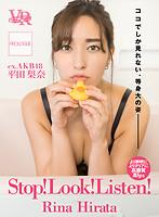 【VR】Stop! Look! Listen! Rina Hirataのイメージ画像