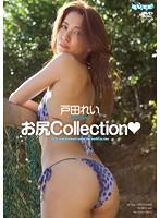 お尻Collection 戸田れいのイメージ画像