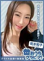 グラドル自撮り動画集~おうちグラビア!~岩本和子のイメージ画像