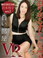 【VR】act.1 白い部屋 ~あなたのそばへ~ 岩本和子のイメージ画像