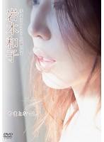 やまとなでしこ 岩本和子のイメージ画像