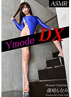 Ymode DX vol.28 藤嶋もなみのイメージ画像