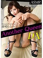 Another Queen DX vol.19 藤嶋もなみのイメージ画像