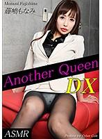 Another Queen DX vol.15 藤嶋もなみのイメージ画像