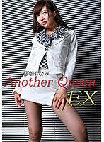 Another Queen EX vol.66 藤嶋もなみのイメージ画像