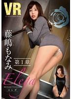 【VR】エレガ 藤嶋もなみ 第1章のイメージ画像