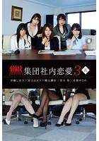 集団社内恋愛 3 <表>のイメージ画像