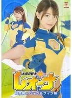 太陽の戦士レオーナ 筋肉魔人ペイン&ゲイン編 大川成美のイメージ画像