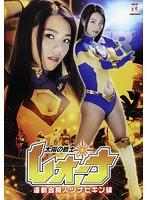 太陽の戦士レオーナ 運動会魔人ツナヒキン編 大川成美のイメージ画像
