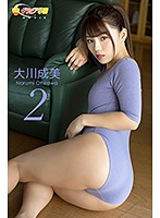 グラビア学園MOVIE 大川成美 2のイメージ画像
