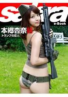トランプの恋人 本郷杏奈DX [sabra net e-Book]のイメージ画像