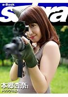 トランプの恋人 本郷杏奈 1 [sabra net e-Book]のイメージ画像
