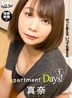 【VR】 act1 apartment Days! 真奈のイメージ画像