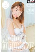 古川真奈美写真集 Vol.6 ランジェリー編のイメージ画像