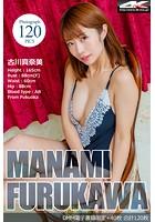 古川真奈美写真集 Vol.2 水着(紺)編のイメージ画像