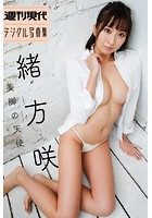 緒方咲「美脚の天使」 週刊現代デジタル写真集のイメージ画像