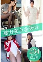 緒方咲全巻セット234枚収録!! 緒方咲のイメージ画像