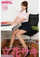 立花サキ オフィスレディ Vol.4のイメージ画像