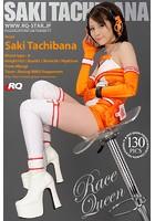 立花サキ レースクイーンのイメージ画像