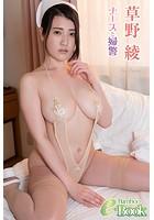 草野綾「ナースと婦警」のイメージ画像