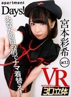 【VR】act.1 apartment Days! 宮本彩希のイメージ画像