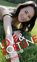【デジタル限定】福江菜々華写真集「LOVE&FORTUNE」のイメージ画像