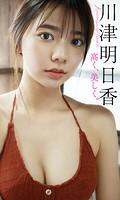 【デジタル限定】川津明日香写真集「高く、美しく。」のイメージ画像