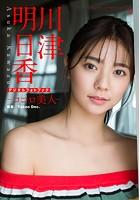 川津明日香 ココロ美人のイメージ画像