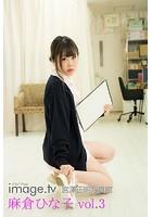 image.tv 麻倉ひな子 vol.3のイメージ画像
