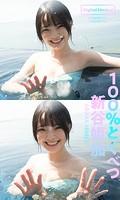 【デジタル限定】新谷姫加写真集「100%とくべつ」のイメージ画像
